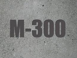 Бетон М-300 В-22.5