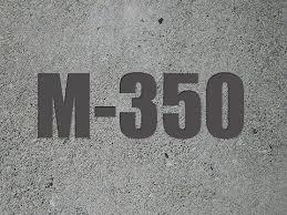 Бетон М-350 В-25