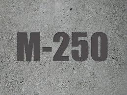 Бетон М-250 В-20