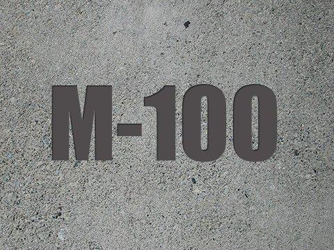 Бетон М-100 В-7.5