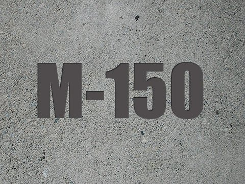 Бетон М-150 В-12.5