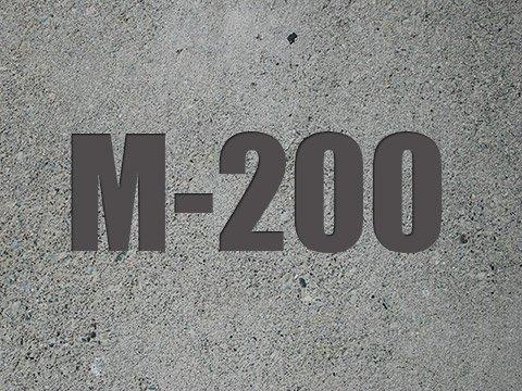 Бетон М-200 В-15