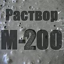 Как использовать раствор на песке М-200