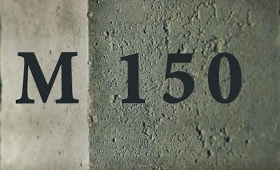Сфера использования бетона М150